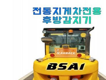 지게차전용 후방감지기BSA 02